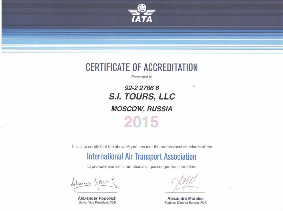 Диплом IATA