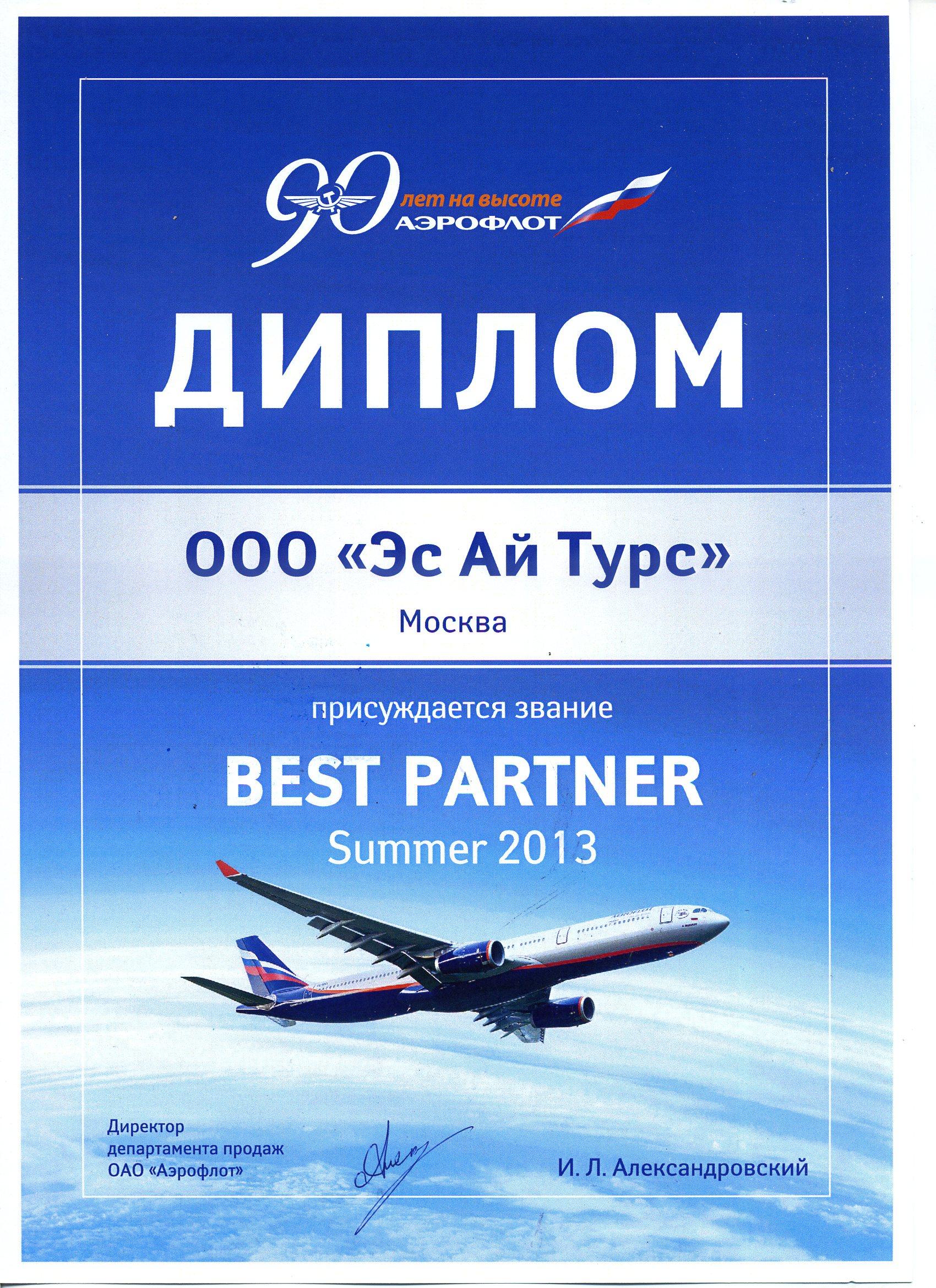 Награды и дипломы Диплом Аэрофлот Партнер года 2013