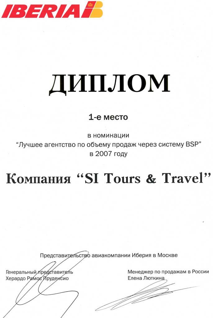 Награды и дипломы Диплом iberia