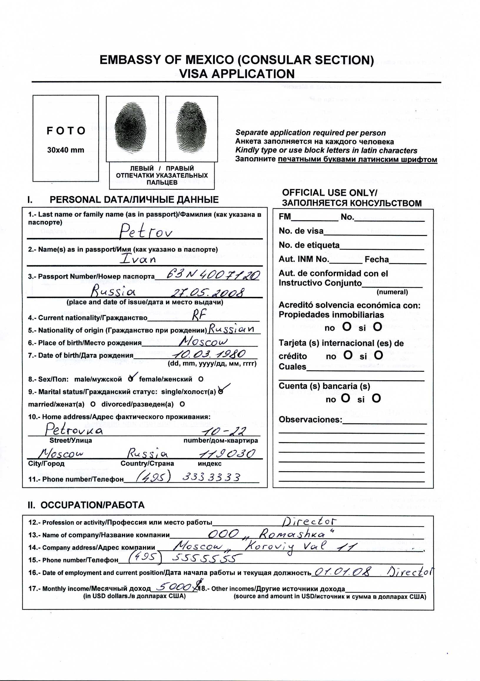 образец анкеты на загранпаспорт украины
